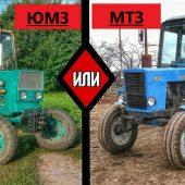 Сравнительная характеристика какой трактор лучше МТЗ или ЮМЗ
